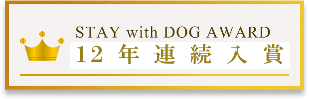STAY with DOG AWARD10年連続優秀賞受賞